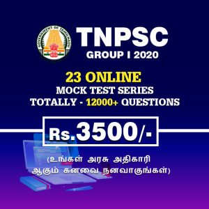 TNPSC Group 1 2020 Prelims - Online Test Batch -12000+ Questions + Free Video Solutions